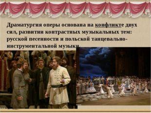 Драматургия оперы основана на конфликте двух сил, развитии контрастных музыка