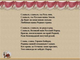 Славься, славься, ты Русь моя, Славься, ты Русская наша Земля. Да будет во ве