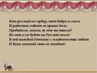 Кто русский по сердцу, тот бодро и смело И радостно гибнет за правое дело. Пр