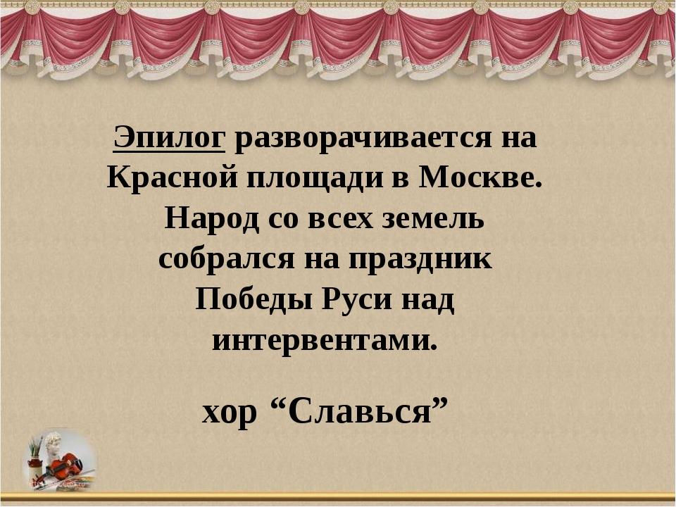 Эпилог разворачивается на Красной площади в Москве. Народ со всех земель собр...
