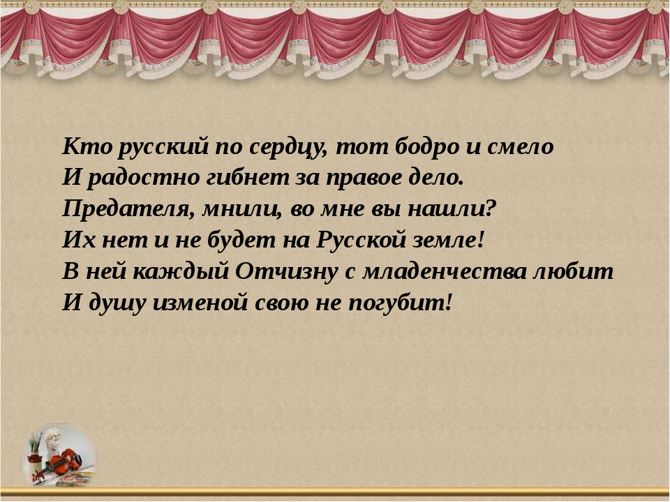 Кто русский по сердцу, тот бодро и смело И радостно гибнет за правое дело. Пр...