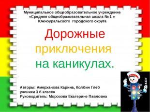 Дорожные приключения на каникулах. Авторы: Амерханова Карина, Колбин Глеб уче