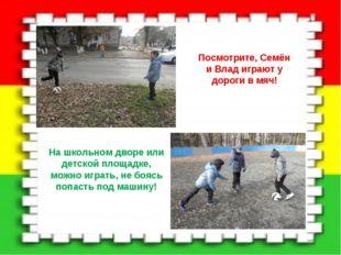 Посмотрите, Семён и Влад играют у дороги в мяч! На школьном дворе или детской