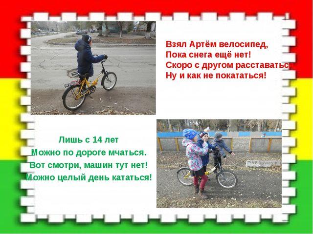 Взял Артём велосипед, Пока снега ещё нет! Скоро с другом расставаться, Ну и к...