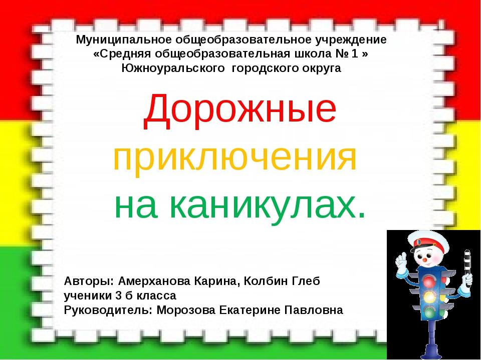 Дорожные приключения на каникулах. Авторы: Амерханова Карина, Колбин Глеб уче...