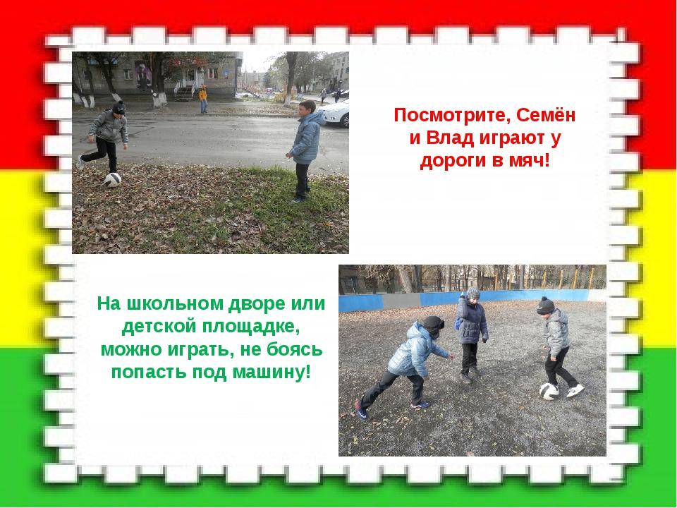 Посмотрите, Семён и Влад играют у дороги в мяч! На школьном дворе или детской...
