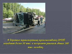 В дорожно-транспортных происшествиях (ДТП) погибают более 30 тыс. и получают