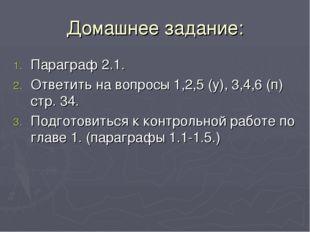 Домашнее задание: Параграф 2.1. Ответить на вопросы 1,2,5 (у), 3,4,6 (п) стр.