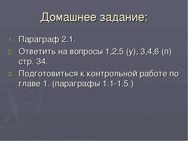 Домашнее задание: Параграф 2.1. Ответить на вопросы 1,2,5 (у), 3,4,6 (п) стр....