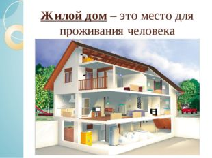 Жилой дом – это место для проживания человека