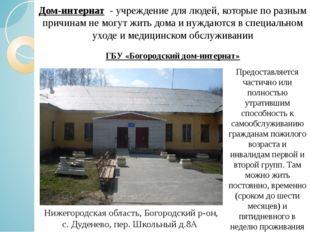 Дом-интернат - учреждение для людей, которые по разным причинам не могут жит
