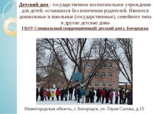 Детский дом - государственное воспитательное учреждение для детей, оставшихся