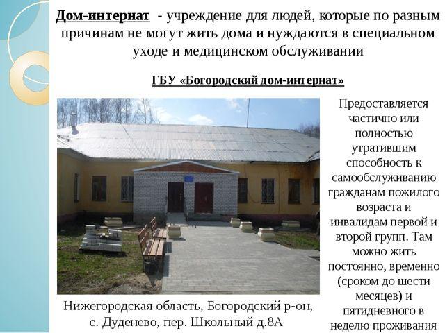 Дом-интернат - учреждение для людей, которые по разным причинам не могут жит...