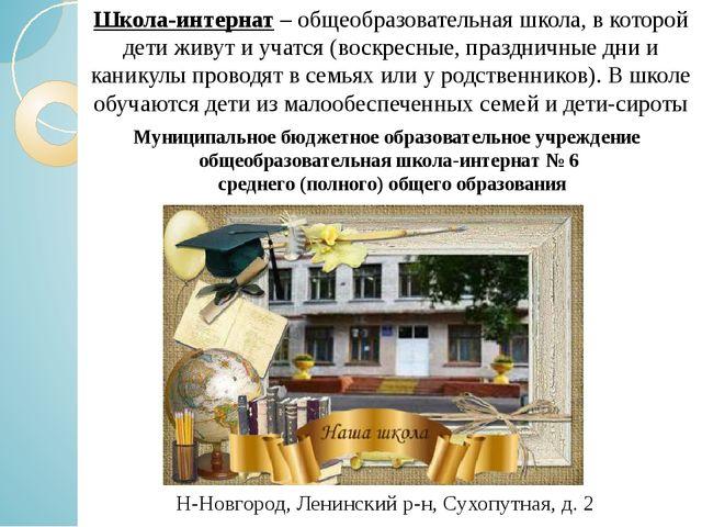 Школа-интернат – общеобразовательная школа, в которой дети живут и учатся (во...