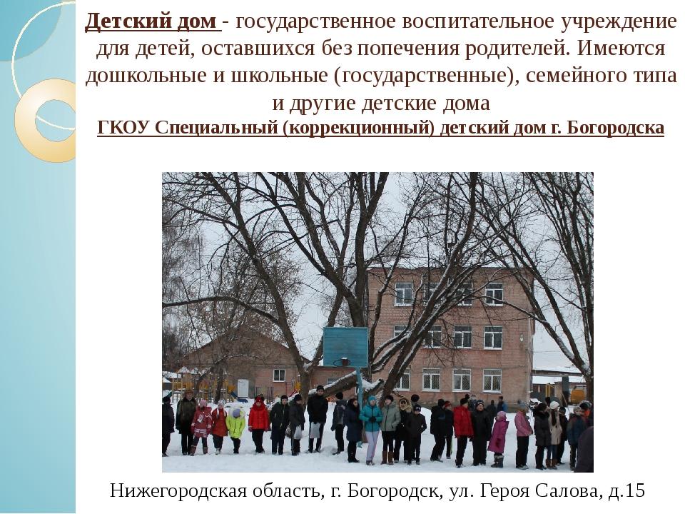 Детский дом - государственное воспитательное учреждение для детей, оставшихся...