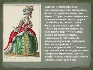 Женский костюм выглядел необычайно красочно, декоративно, форма его держалась
