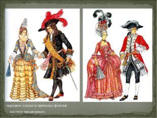 парадное платье и прическа-фонтаж костюм придворного
