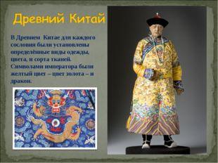 В Древнем Китае для каждого сословия были установлены определённые виды одежд