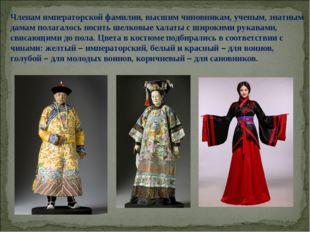 Членам императорской фамилии, высшим чиновникам, ученым, знатным дамам полага