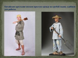 Китайские крестьяне носили простую одежду из грубой ткани, удобную для работы.