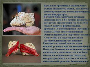 Идеальная красавица в старом Китае должна была иметь ножки, как лотосы, семе