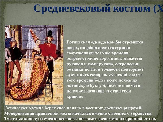 Средневековый костюм (XV в.) Готическая одежда как бы стремится вверх, подобн...