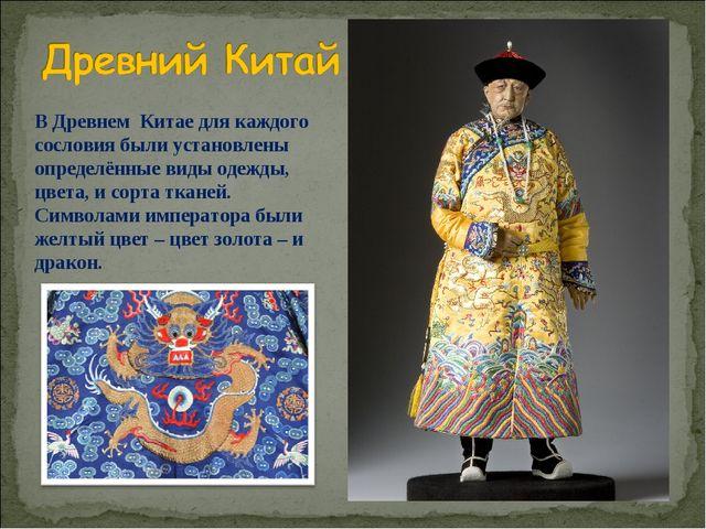 В Древнем Китае для каждого сословия были установлены определённые виды одежд...