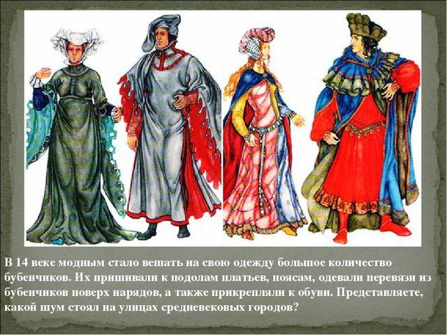 В 14 веке модным стало вешать на свою одежду большое количество бубенчиков. И...