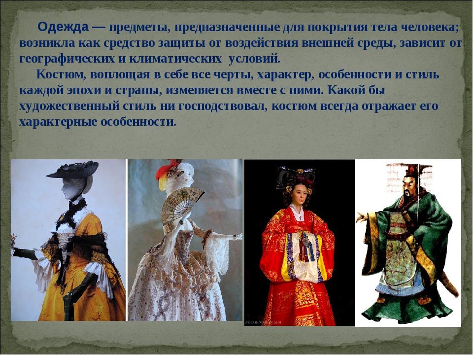 Одежда — предметы, предназначенные для покрытия тела человека; возникла как...
