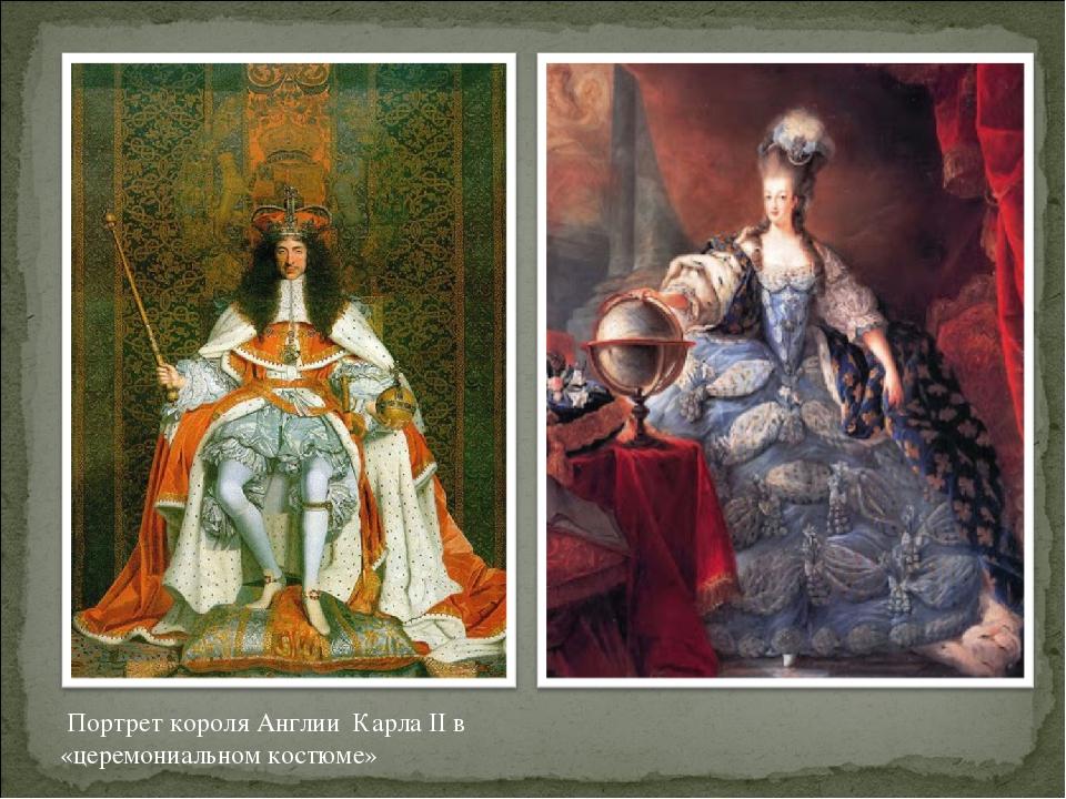 Портрет короля Англии Карла II в «церемониальном костюме»