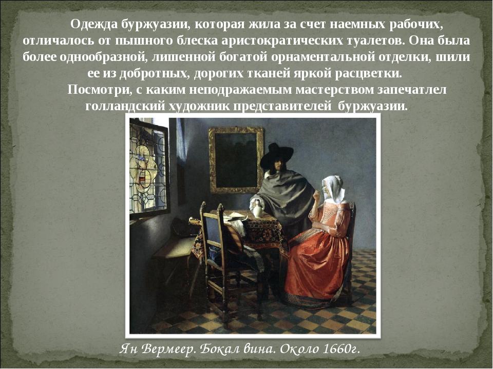 Одежда буржуазии, которая жила за счет наемных рабочих, отличалось от пышног...