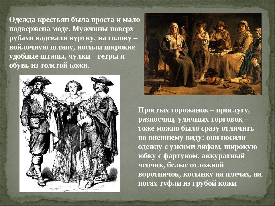 Одежда крестьян была проста и мало подвержена моде. Мужчины поверх рубахи над...