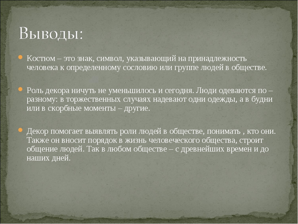 Костюм – это знак, символ, указывающий на принадлежность человека к определен...