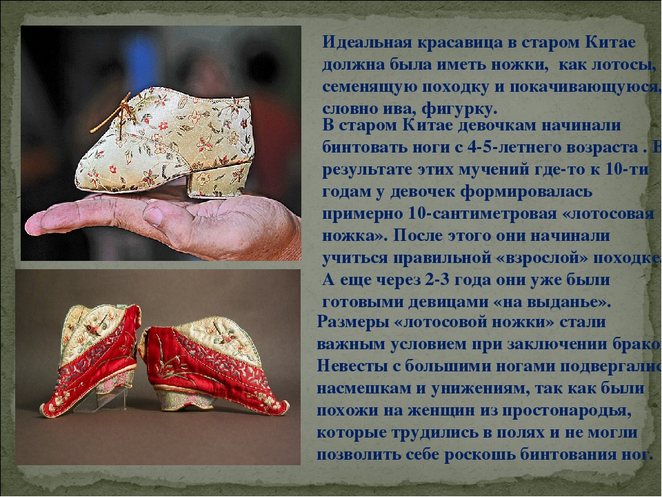 Идеальная красавица в старом Китае должна была иметь ножки, как лотосы, семе...