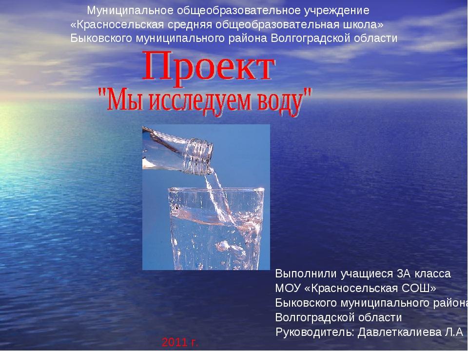 Муниципальное общеобразовательное учреждение «Красносельская средняя общеобр...