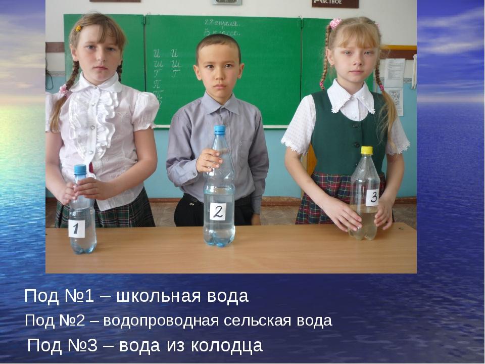 Под №1 – школьная вода Под №2 – водопроводная сельская вода Под №3 – вода из...