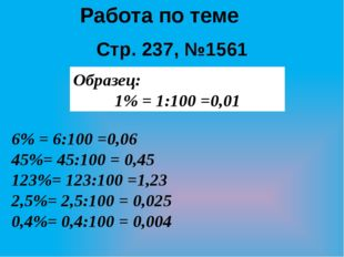 Работа по теме Стр. 237, №1561 Образец: 1% = 1:100 =0,01 6% = 6:100 =0,06 45%