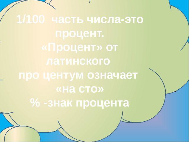 Проценты. Цель урока: Ознакомиться с понятием «проценты». Учимся записывать в...