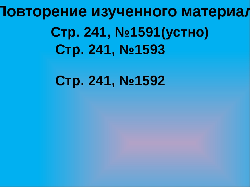 Повторение изученного материала Стр. 241, №1591(устно) Стр. 241, №1593 Стр. 2...