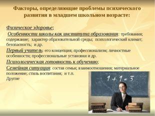 Физическое здоровье; Особенности школы как института образования: требования