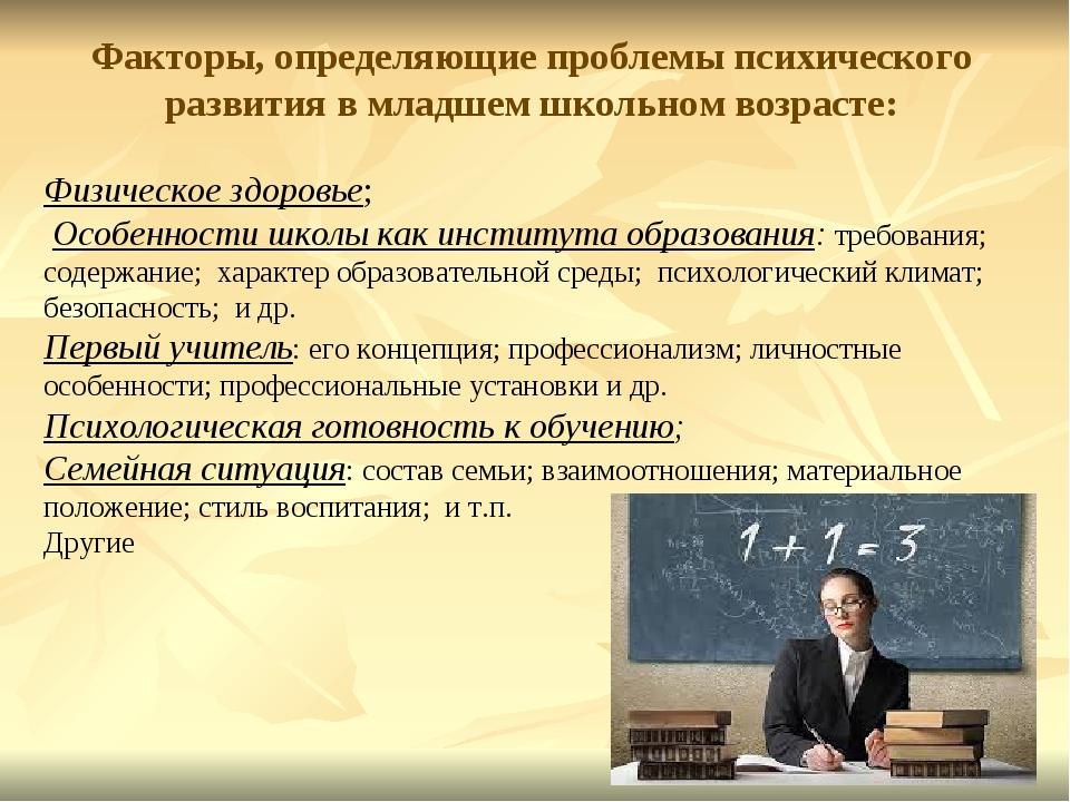 Физическое здоровье; Особенности школы как института образования: требования...