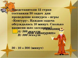Представители 12 стран составили 30 задач для проведение конкурса – игры «Ке