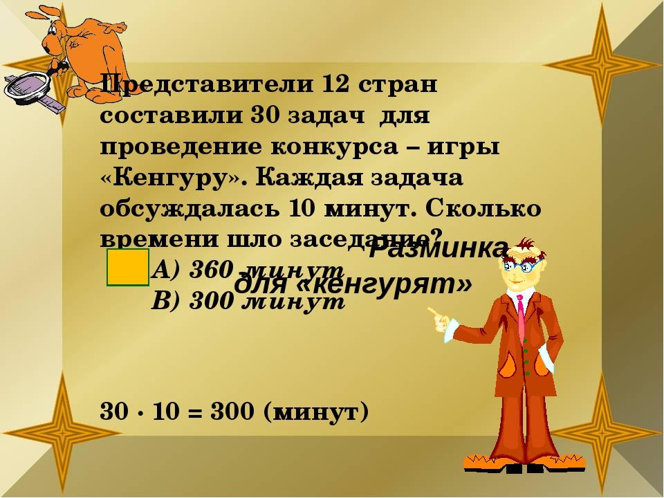 Представители 12 стран составили 30 задач для проведение конкурса – игры «Ке...