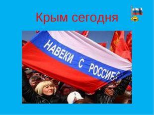 Крым сегодня
