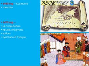 1443 год – Крымское ханство. 1475 год – на территорию Крыма вторглись войска