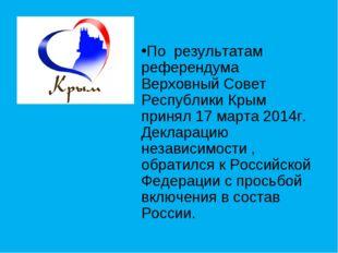 По результатам референдума Верховный Совет Республики Крым принял 17 марта 20