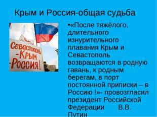 Крым и Россия-общая судьба «После тяжёлого, длительного изнурительного плаван