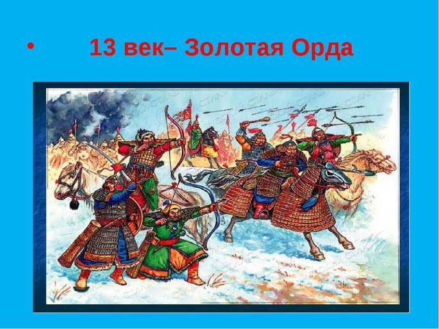 13 век– Золотая Орда