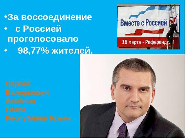 За воссоединение с Россией проголосовало 98,77% жителей. Сергей Валерьевич Ак...