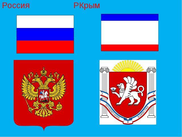 Россия РКрым